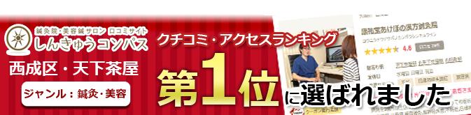 しんきゅうコンパスで第1位に選ばれました!!