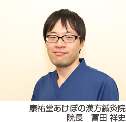 康祐堂あけぼの漢方鍼灸院 院長 冨田 祥史