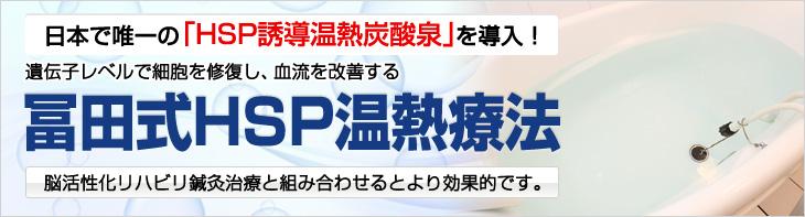 冨田式HSP温熱療法