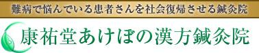 大阪の康祐堂あけぼの漢方鍼灸院