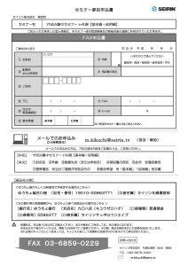 YNSA集中セミナー2016チラシ(裏)