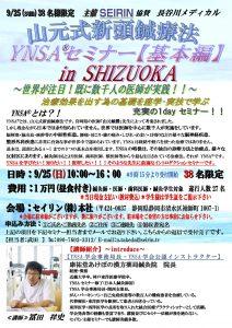 9月25日 YNSAセミナー基本編in 静岡 チラシデータ